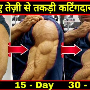 (ये फाड़ू Exercise Triceps को फ़ाड़ के रख देगी) - Top 3 Exercise To Grow Bigger Triceps