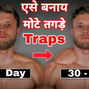 घर पर या जीम मे सिर्फ ये workout करके  बनाए मोटे और तगड़े Traps || 3 Best Exercises for BIGGER TRAPS