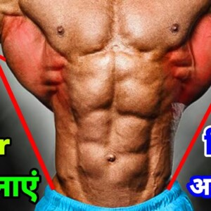 ऐसे lats muscles चोड़े करके बनाए V Taper Body || Wide Back Workout | Biggest Lats Workout