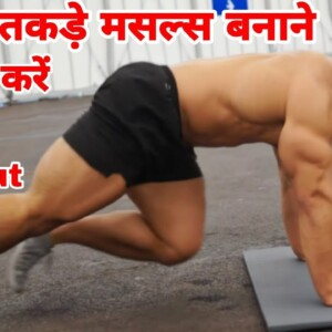 घर पर एक महीने ये workout करके बनाय सभी मसल्स चार गुने || Full Body Muscles Gain workout At home